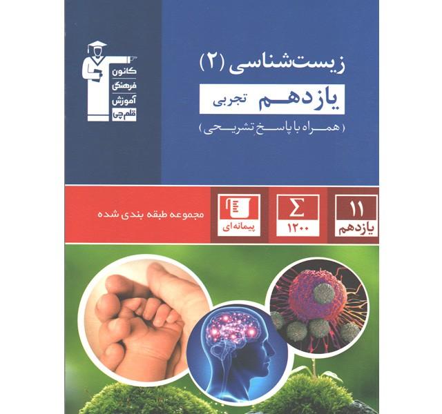 کتاب زیست شناسی یازدهم تجربی آبی قلم چی
