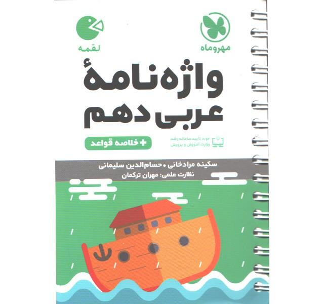کتاب لقمه واژه نامه عربی دهم مهروماه