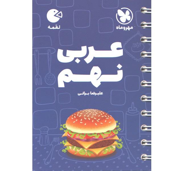 کتاب لقمه عربی نهم مهروماه