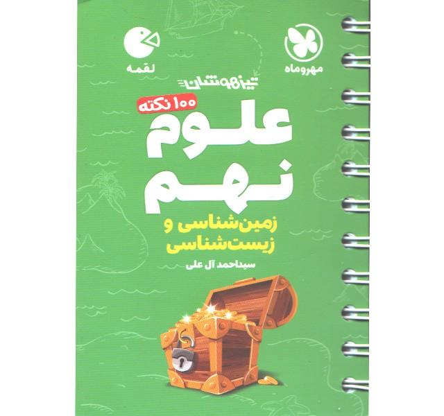 کتاب لقمه 100 نکته علوم نهم (زمین و زیست شناسی) مهروماه