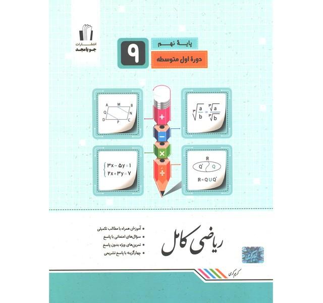 کتاب ریاضی کامل نهم جویا مجد