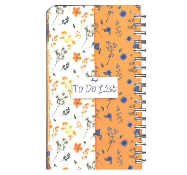 دفترچه یادداشت مدل To Do List