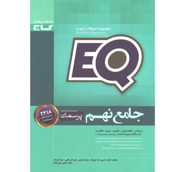 کتاب جامع نهم سری EQ چاپ 1400