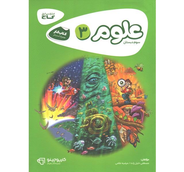 کتاب کارپوچینو علوم سوم ابتدایی گاج