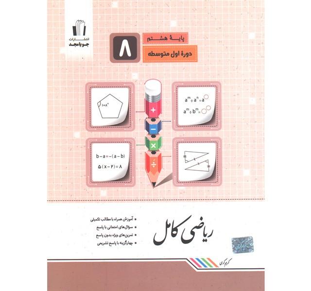 کتاب ریاضی کامل هشتم جویا مجد
