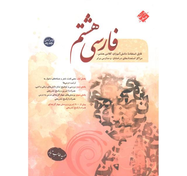کتاب فارسی هشتم مبتکران