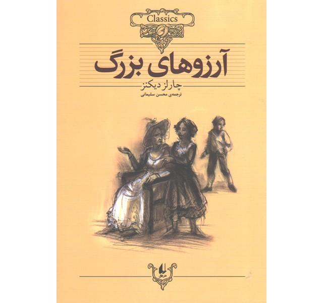 کتاب آرزوهای بزرگ اثر چارلز دیکنز