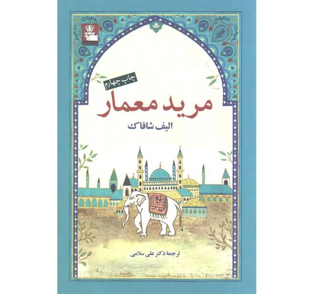 کتاب مرید معمار اثر الیف شافاک