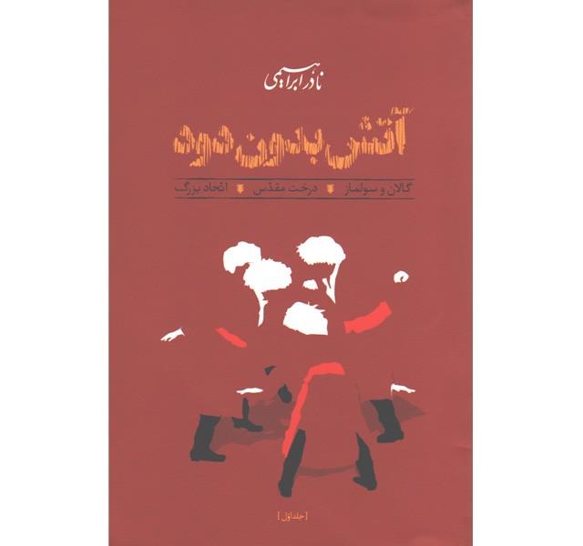 کتاب آتش بدون دود 3 جلدی اثر نادر ابراهیمی