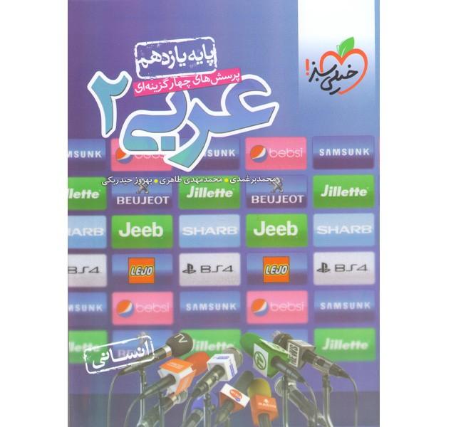 کتاب عربی یازدهم انسانی خیلی سبز چاپ  1400