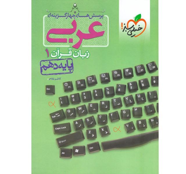 کتاب تست عربی دهم خیلی سبز 1400
