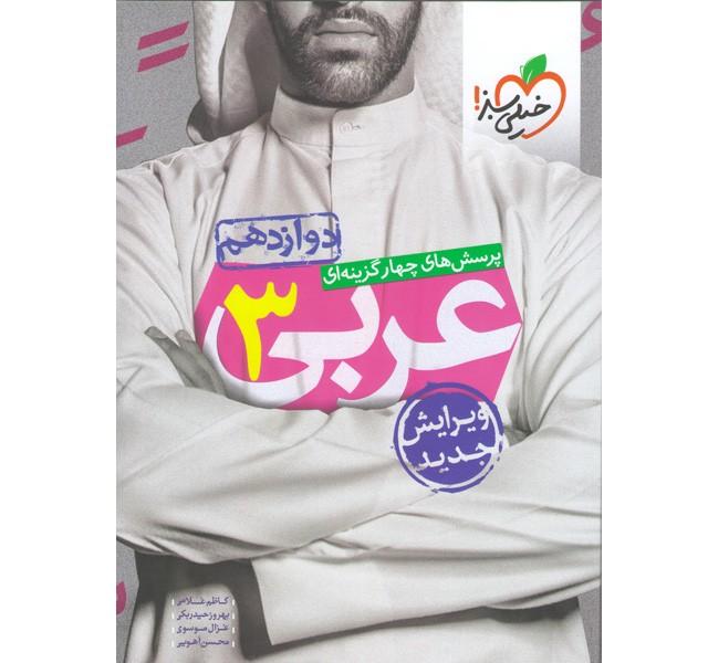 کتاب تست عربی دوازدهم خیلی سبزچاپ 1400