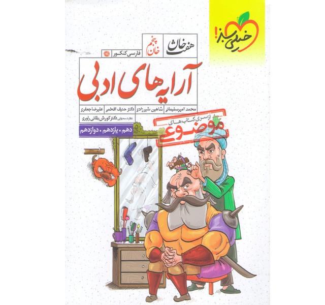 کتاب هفت خان آرایه های ادبی خیلی سبز