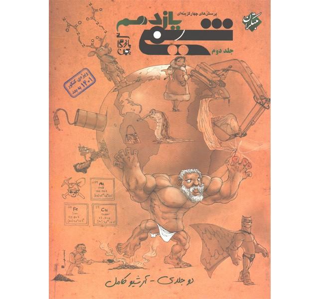 کتاب شیمی یازدهم تست مبتکران (جلد دوم)