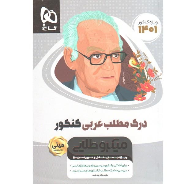 کتاب درک مطلب عربی جامع سری مینی میکرو طلایی