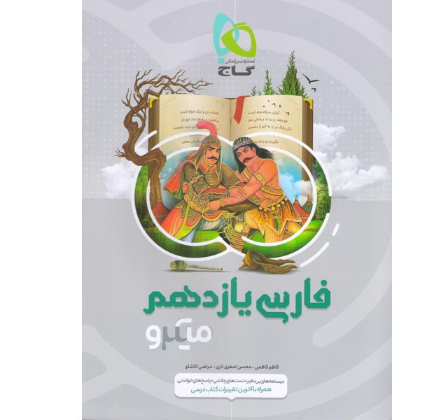 کتاب فارسی یازدهم میکرو گاج