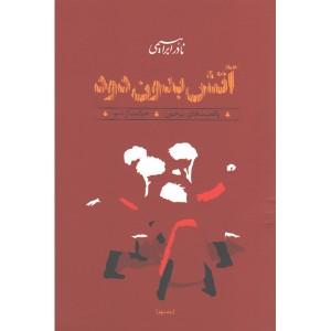 کتاب آتش بدون دود جلد2