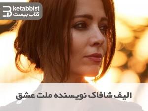 الیف شافاک؛ نویسنده کتاب ملت عشق را بیشتر بشناسیم