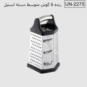 رنده 4 گوش کوچک یونیک مدل UN-2210