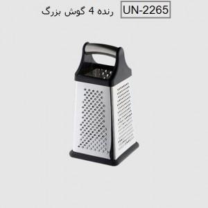 رنده 4 گوش بزرگ یونیک مدل UN-2265