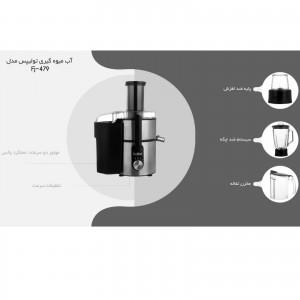 آب میوه گیر 3 کاره تولیپس مدل Fj-479