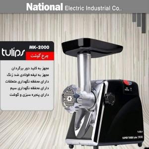 چرخ گوشت تولیپس مدل MK-2000