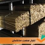 تولید ۷۰ هزار تن مقاطع برنجی