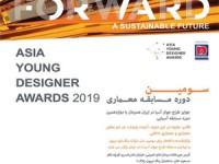 سومین دوره مسابقه طراح جوان آسیا