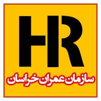 سازمان عمران  خراسان