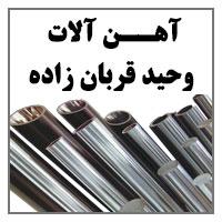 Vahid Ghorban Zadeh Iron