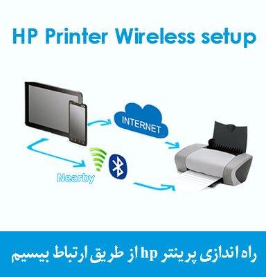 آموزش نصب و راه اندازی پرینتر hp از طریق ارتباط بیسیم