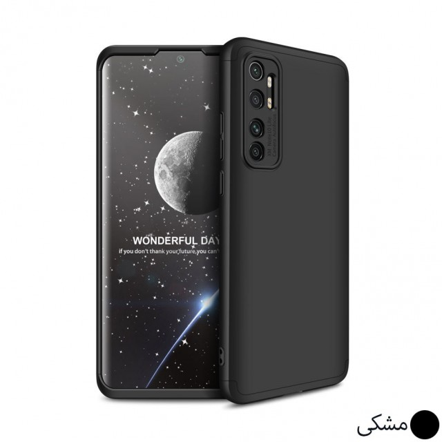 کاور 360 درجه مناسب برای گوشی موبایل شیائومی Mi Note 10 Lite