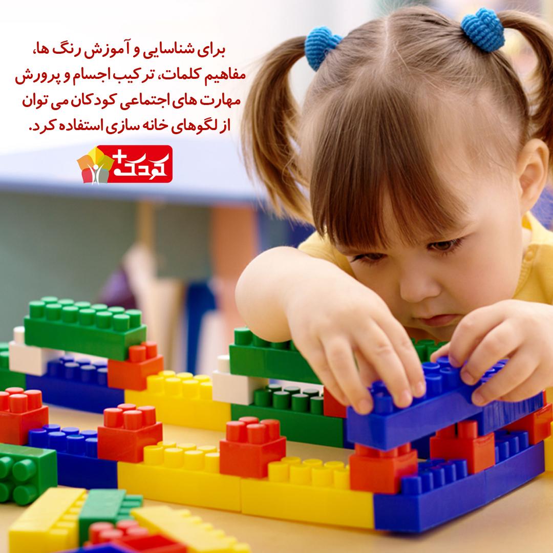 فواید لگو های خانه سازی در افزایش مهارت های کودک