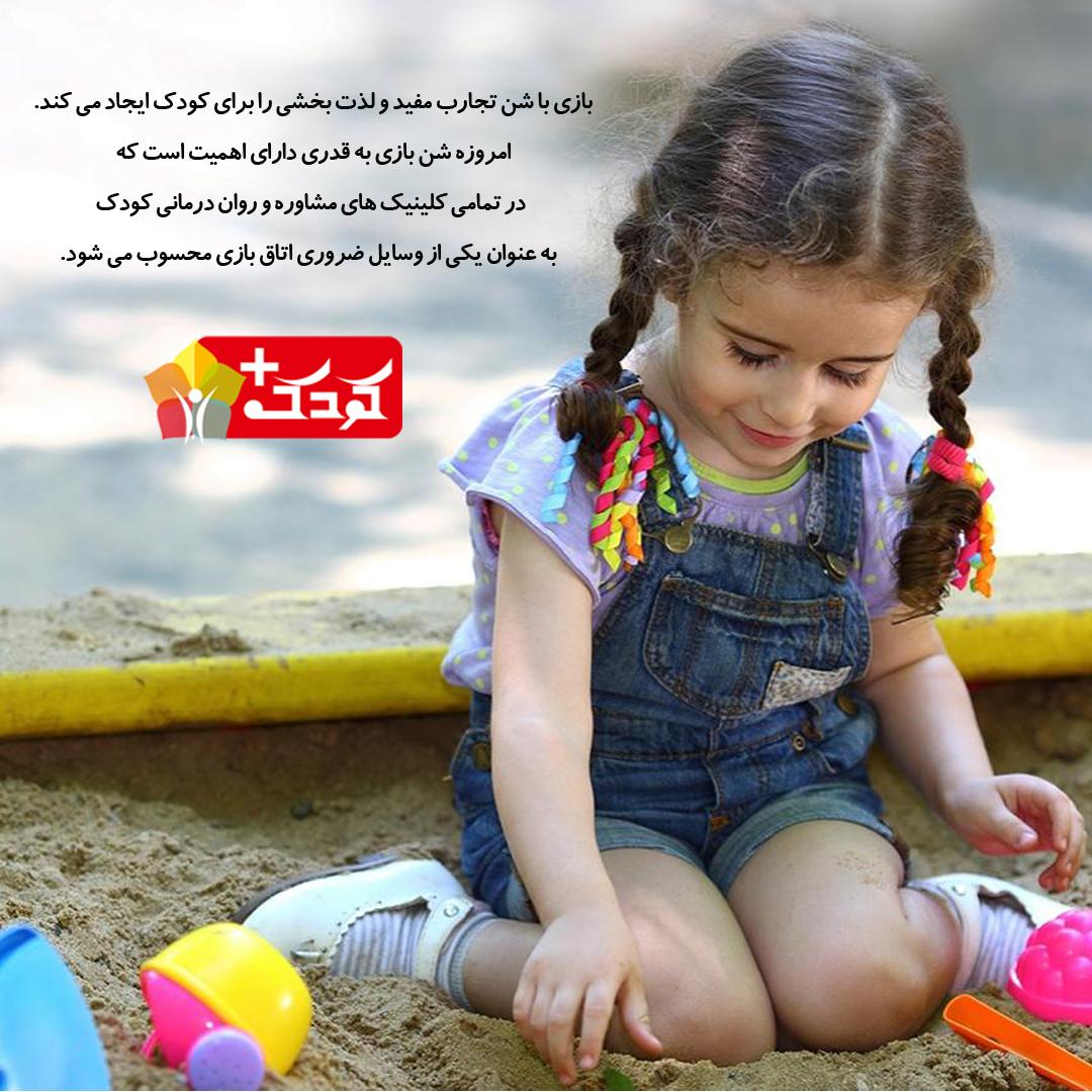 فوایدبازی با شن برای کودکان+ خرید بیل و سطل اسباب بازی