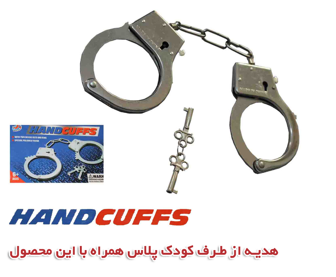 تفنگ و دستبند فلزی