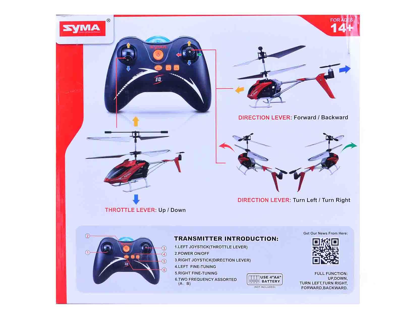 هلیکوپتراسباب بازی کنترلی پروازی اس 5 سیما