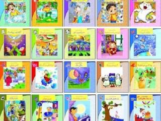 مجموعه کتابهای سلام کلاس اولی ها (20 جلدی)