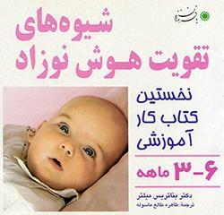 شیوه های تقویت هوش نوزاد