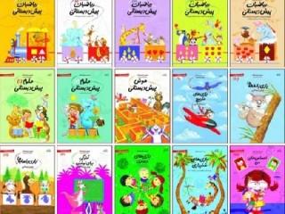 مجموعه کتابهای سلام پیش دبستانی ها (دورۀ کامل)