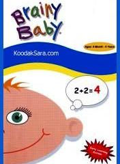 پکیج آموزشی زیبا و مفید کودک متفکر - brainy baby