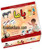 پک آموزشی باما فارسی به همراه دی وی دی و ارسال رایگان