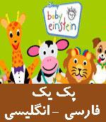 پک کامل بی بی انیشتین فارسی و انگلیسی کودک من  -. Baby einstein