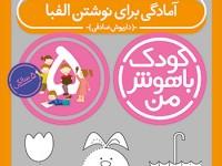 مجموعه6 جلدی کودک با هوش من ( پنج سالگی - 60 تا 72 ماهگی)