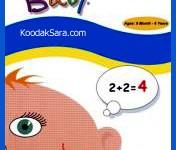 پکیج آموزشی زیبا و مفید کودک متفکر - brainy baby + هدیه