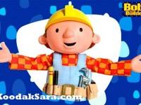 مجموعه آموزشی زیبای باب معمار - Bob the Builder + هدیه