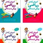 مجموعه آموزش کامل ریاضی پیش دبستانی 10 جلد