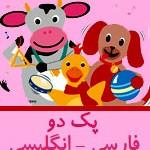 پک دو بی بی انیشتین فارسی کودک من با هولوگرام - Baby einstein
