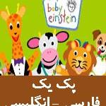 پک کامل بی بی انیشتین فارسی کودک من با هولوگرام -..1 Baby einstein