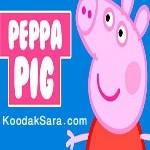 مجموعه جدید بسیار زیبا و جذاب پپا پیگ - peppa pig