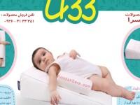 • تشک آنتی رفلاکس نوزاد . 12 درجه